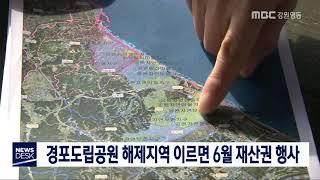 투/경포도립공원 해제지역 6월 재산권행사 가능
