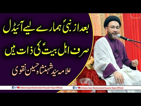Bad Az Nabi Kareem (s,a,w,w) Hamare Liye Ideal Srf Ahle bait (a,s) ki Zaat hain
