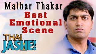 Thai Jashe | Malhar Thakar | Emotional Scene from Superhit New Gujarati Film 2018 | Manoj Joshi