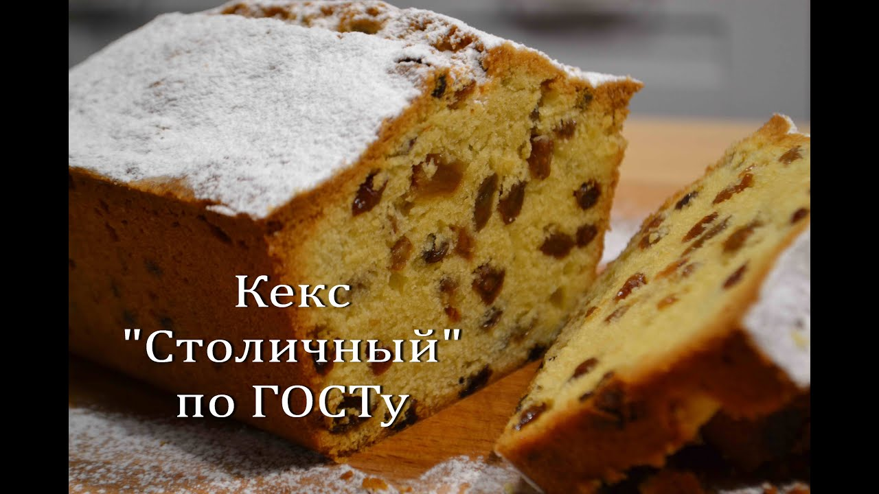 Кекс Столичный пошаговый рецепт с фото 34