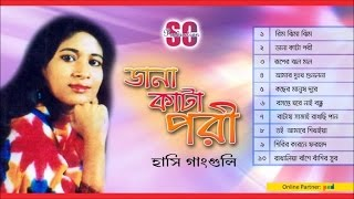 Hashi Ganguli - Dana Kata Pori | Bangla Audio Album | SCP