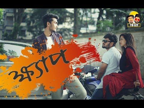 ক্ষ্যাপ | KHEP | Bangla Funny Video 2018 | Tamim Khandakar | Murad | To let Production
