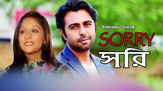 Sorry | Bangla Natok | Apurbo | Kashfia | Rimu | Bangla Natok 2018 | Romantic Natok |