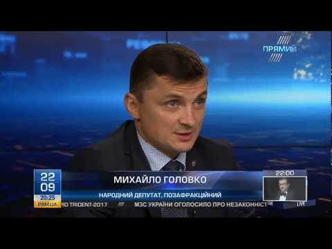 Михайло Головко про розгляд парламентом судової реформи: Ця Верховна Рада себе дискредитувала та вичерпала