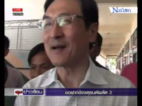 Nation channel : ขอฝากขัง!