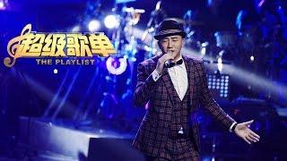 《超级歌单》第11期 张赫宣改变挑战黑豹乐队经典歌曲《无地自容》【1080P】 20150913