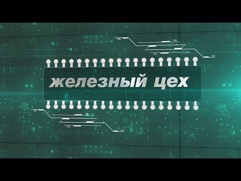 Железный цех Online 29.06.2017
