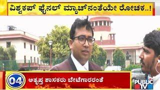 ನಾಳೆ ಸುಪ್ರೀಂಕೋರ್ಟ್ನಲ್ಲಿ ಏನಾಗಬಹುದು..? Supreme Court Advocate Nishant Patil Speaks To Public TV