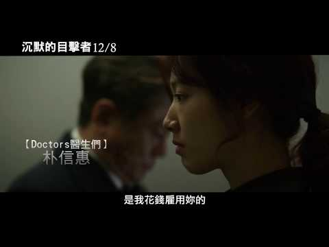 【沉默的目擊者】電影預告Heart Blackened 12月08日 無罪釋放