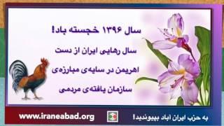 برنامه کاوه آهنگر ویژه نوروز ۹۶ و سالگرد حزب ایران آباد-۳۰ اسفند-۲۰ مارس