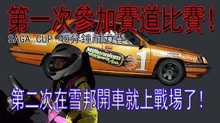 第一次上場雪邦40分鐘耐力賽!My Sepang track race debut! | 青菜車評QCCS第172集