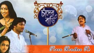 Poran Bondhua Re I Chander Bari   Koel   Rituparna   Soham   Babul Supriyo