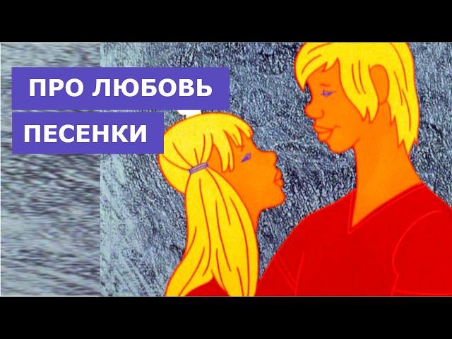 Песни про любовь - Песенки из советских мультиков