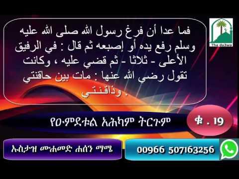 umdetul ahkam amharic የዑምደቱል አሕካም ትርጉም ቁ . 19 شرح عمدة الاحكام باللغة الامهرية