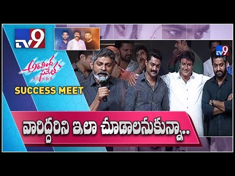 Jagapathi Babu speech at Aravinda Sametha Success Meet - TV9 thumbnail