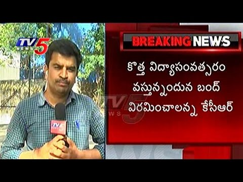 Private Educational Institutions JAC Met with KCR | TV5 News