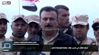 مصر العربية | تركيا تشارك في تدريب قوات عراقية لمواجهة داعش