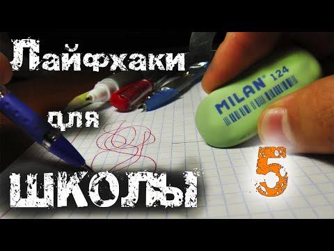 5 ЛАЙФХАКОВ для ШКОЛЫ