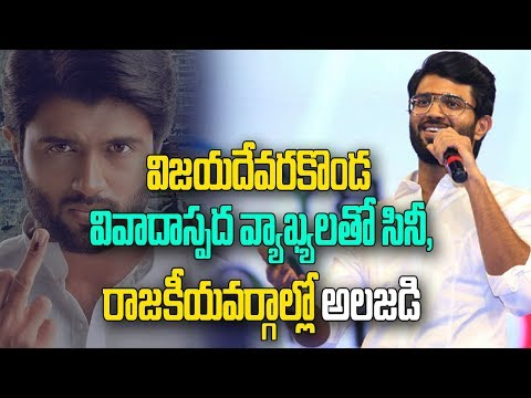 Vijay Devarakonda Controversial Speech About Politics | ABN Telugu