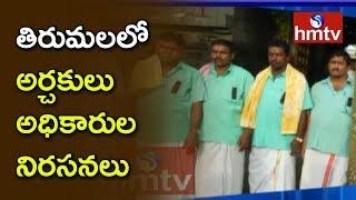 తిరుమలలో  అర్చకులు, అధికారుల మూకుమ్మడి నిరసనలు  | Telugu news | hmtv
