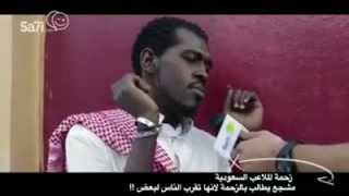 زحمة الملاعب في السعودية ( مقابلة مع خكري و بزرنجي )