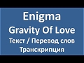 Enigma Gravity Of Love текст перевод и транскрипция слов mp3