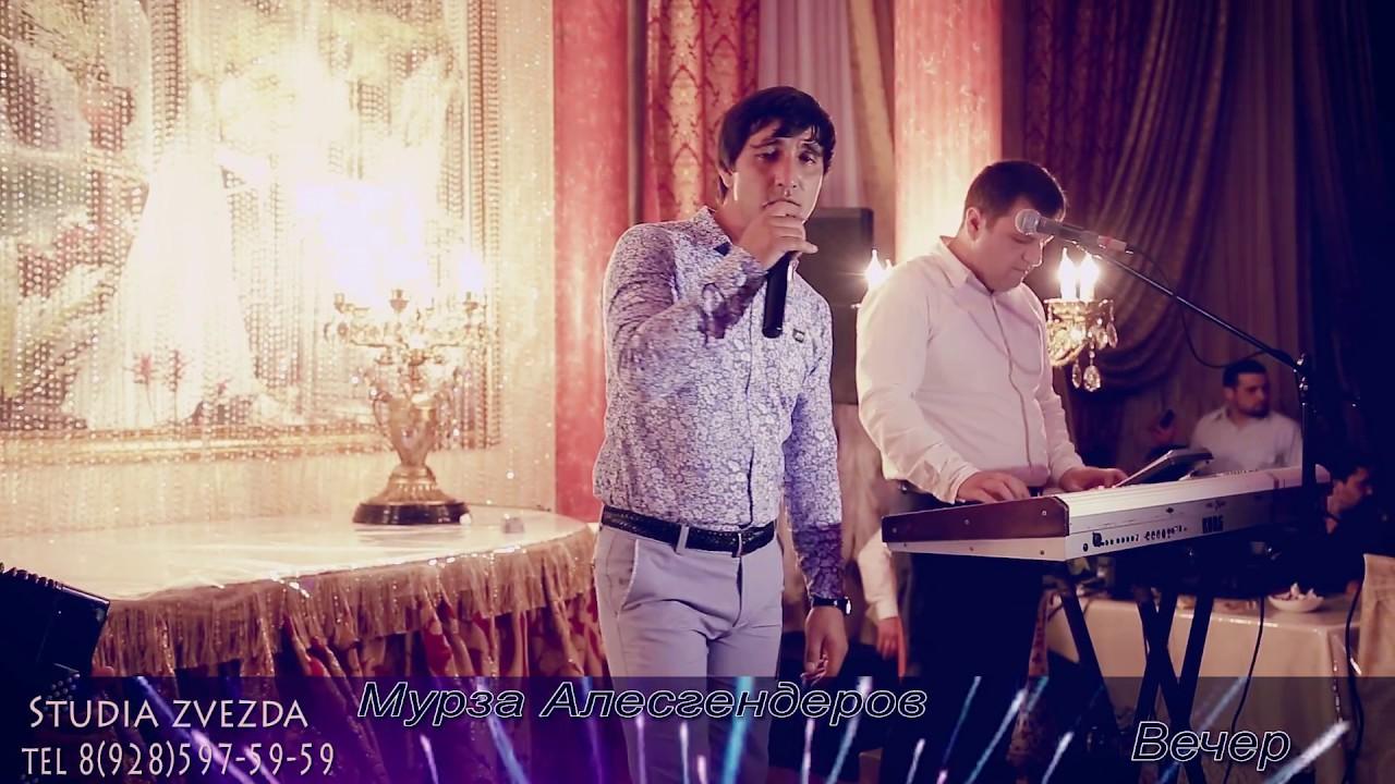 Мурза алескендеров новый концерт видео в чинаре 2018