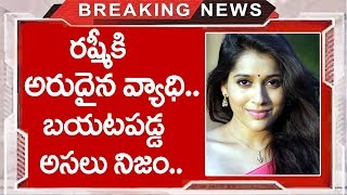 Anchor Rashmi Gautam Suffering With Health Issue | Rashmi Gautam | TTM