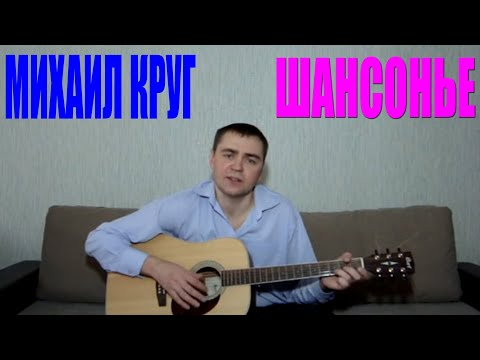 Михаил Круг - Шансонье (Docentoff. Вариант исполнения песни Михаила Круга)