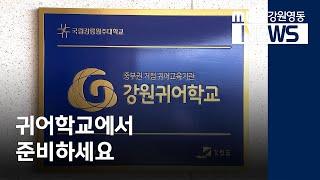 R)강원귀어학교 문 열어