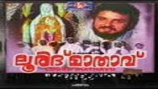 Padmasree Bharath Dr. Saroj Kumar - Lourde Mathavu 1983: Full Malayalam Movie