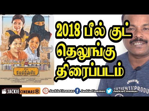 Co Kancharapalem 2018 Telugu Movie Review | 2018 பீல் குட் தெலுங்கு திரைப்படம்