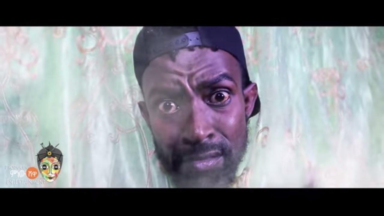 Comedian Tomas - Setgerf Tawerawalhe ስትገረፍ ታወራዋለህ (Amharic)