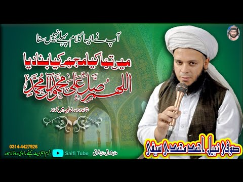 Allah Hummah Salla Allah (saifi Naat) Part 1 2 video