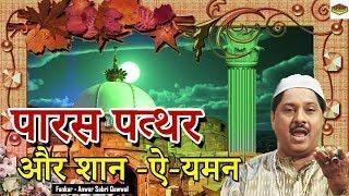 Paaras Paththar Aur Shan - E- Yaman || Anwar Sabri Qawwal || Islamic Song 2017 || SONIC Enterprise