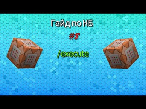 Гайд по КБ #8 /execute (до версии 1.13)