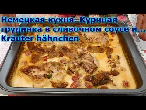 Немецкая кухня. Куриная грудка в сливочном соусе и.../Kräuter hähnchen