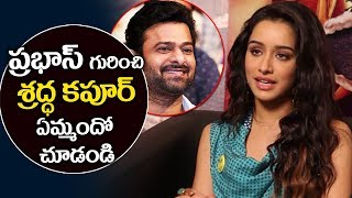 Shraddha Kapoor ABOUT Prabhas | Prabhas Saaho Movie Latest News