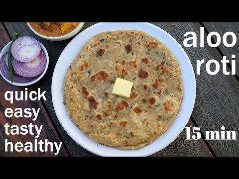 aloo roti recipe | आलू की रोटी | easy breakfast recipe | how to make alu roti or aloo ka paratha