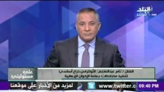 فيديو| تامر عبد المنعم يطالب بتطبيق قانون الطوارئ والمحاكمات العسكرية للقضاء على الألتراس والإخوان