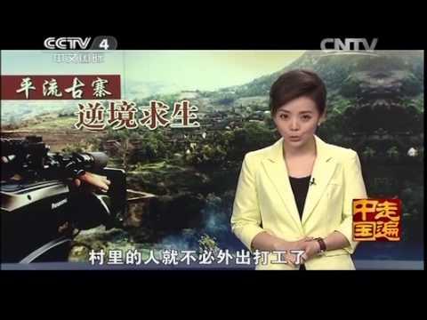 中國-走遍中國-20140417 平流古寨艱難求生