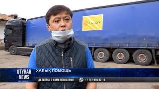 50 тонн продуктов направил фонд «Халык» жителям Мактааральского района