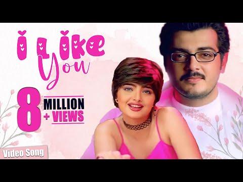 I Like You Video Song - Citizen | Ajith Kumar | Meena |Vasundhara Das | Deva | Sharavanan Subbaiya