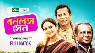 Special Drama Bonolota Sen (বনলতা সেন)   Mosharraf Karim, Richi Solaiman l NTV Bangla Natok