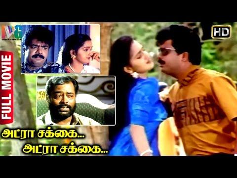 Adra Sakkai Adra Sakkai Tamil Full Movie | Pandiarajan | Sangeetha | Vadivelu | Indian Video Guru