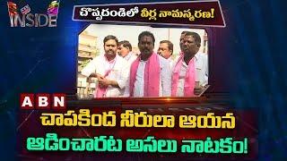 Focus on TRS Politics in Choppadandi | Telangana Elections 2018 | Inside