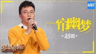 [ CLIP ] 赵骏《一帘幽梦》《梦想的声音》第3期 20161118 /浙江卫视官方HD/