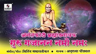 Anantkoti Brahmandnayak Guru Gajanan Namo Namah (Mantra)