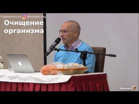 Торсунов О.Г.  Очищение организма