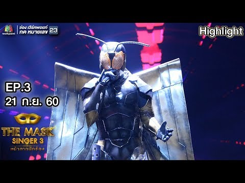 Sweet Child O' Mine - หน้ากากแมลง | The Mask Singer 3